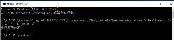 enable UTC in Windows 10
